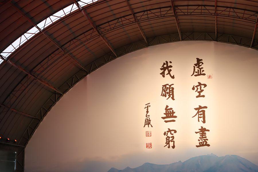 1.站在大巨蛋的舞台中央,望著對面牆上 師父墨寶「虛空有盡,我願無窮」,真是震撼。那幾個大大的字,瞬間變得很有力量,深入我的心裡。(志哲)